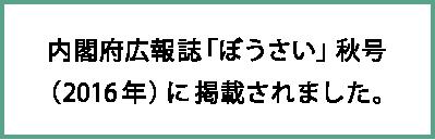 内閣府広報誌「ぼうさい」秋号(2016年)に掲載されました