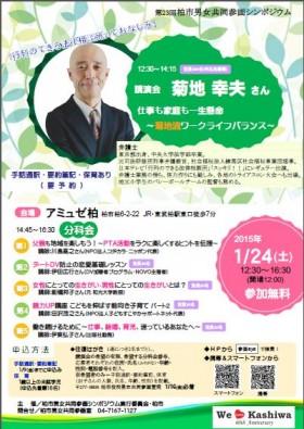 「行列の出来る法律相談所」でおなじみ菊地幸夫さん講演会