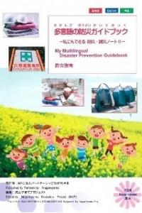 多言語防災ガイドブック