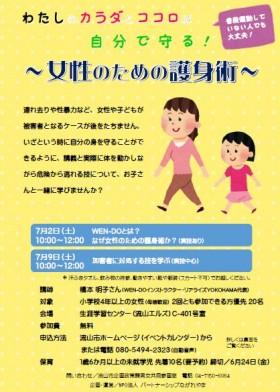 女性のための護身術