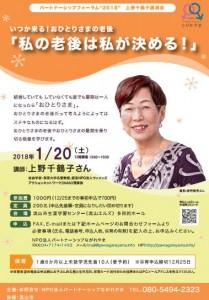 表上野千鶴子講演会