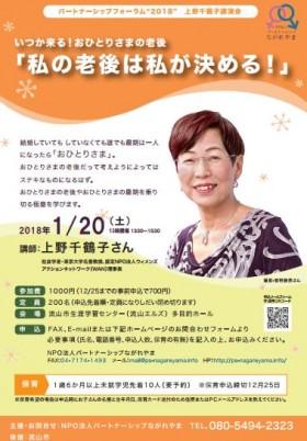 上野千鶴子講演会「私の老後は私が決める!」  定員になりました。