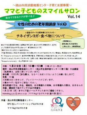 女性のための更年期講座 Vol.③