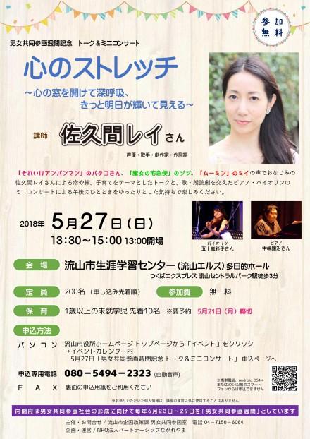 男女共同参画週間記念トーク&ミニコンサート