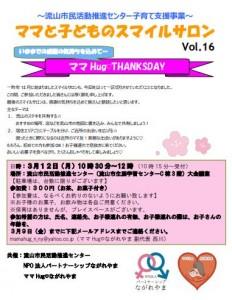 スマイルサロン Vol.16