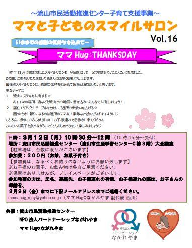 ママと子どものスマイルサロン Vol.16
