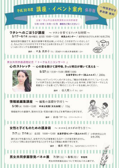 平成30年講座・イベント案内表