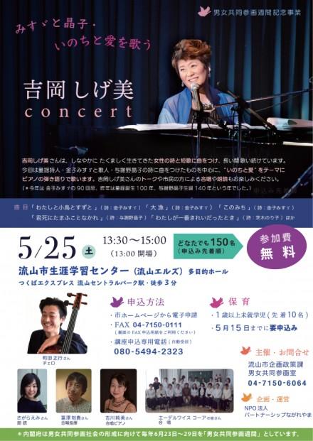 吉岡しげ美コンサート