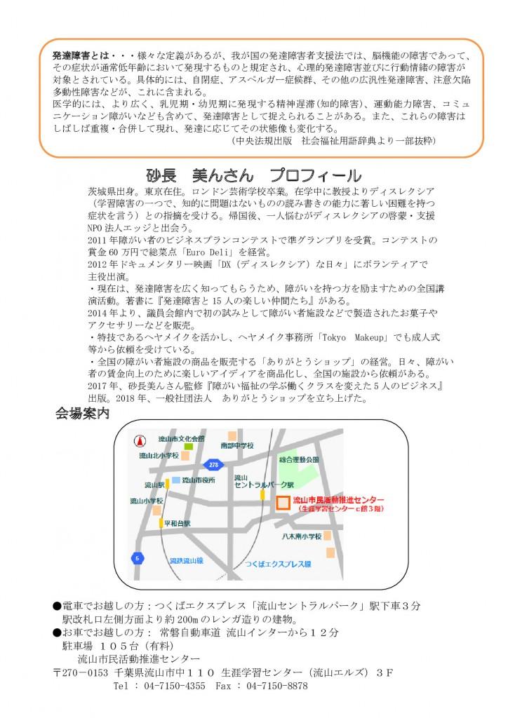 発達障害理解講演会 チラシ 流山_裏jpg