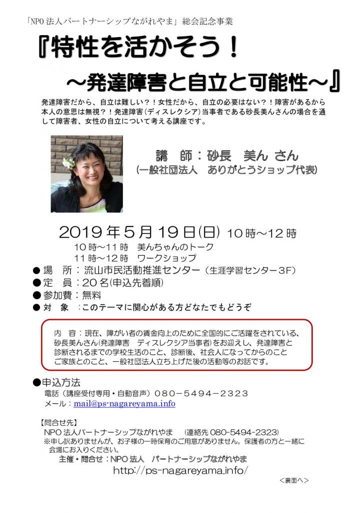 発達障害理解講演会 チラシ 流山_表jpg