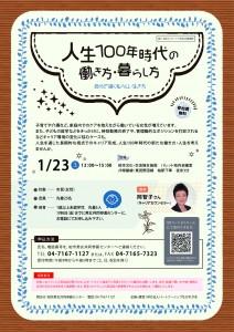 210123_人生100年時代(表)
