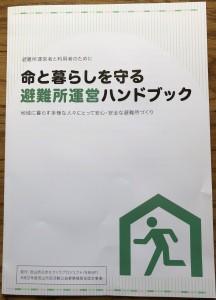 避難所運営ハンドブック[425]