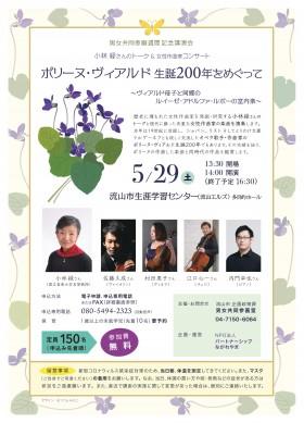 小林緑さんのトーク&女性作曲家コンサート